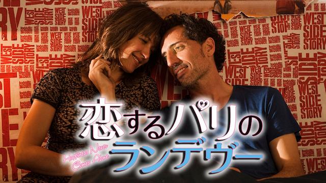 映画『恋するパリのランデブー』で人生学/瞳でのコミュニケーションは、超ロマンティック