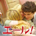 映画『エール!』で人生学/家族はひとつ!笑って泣ける、爽やかで愛おしいフランス映画