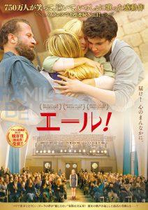 (C)2014 - Jerico - Mars Films - France 2 Cinema - Quarante 12 Films - Vendome Production - Nexus Factory - Umedia