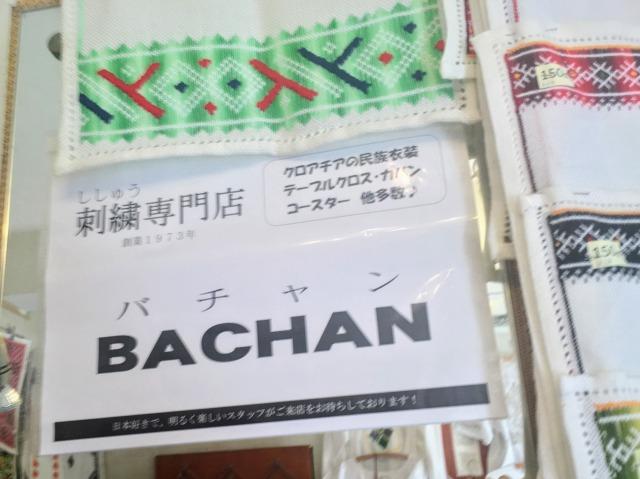 日本語が振られた店内の案内容姿
