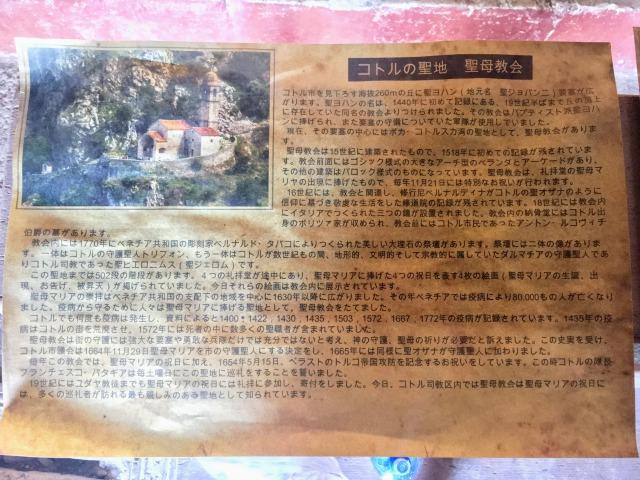 救世聖母教会の説明が日本語で書かれた紙