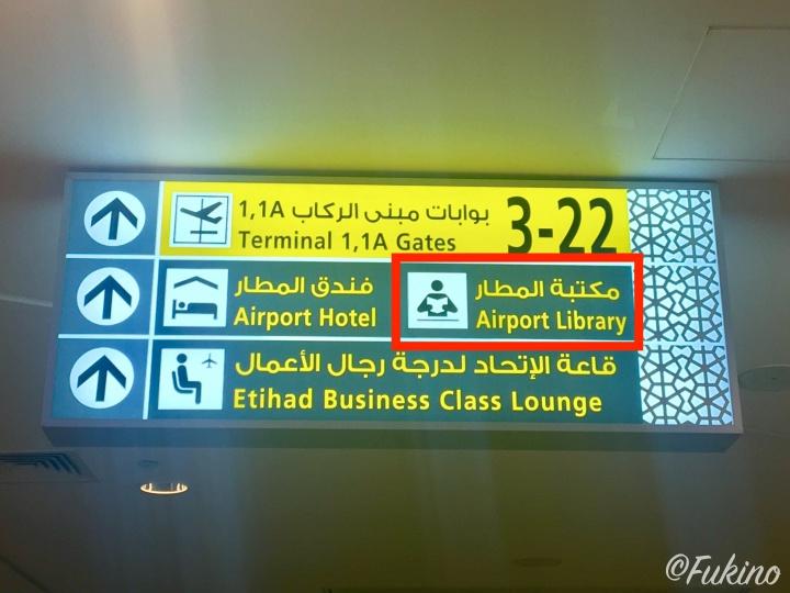 アブダブ国際空港
