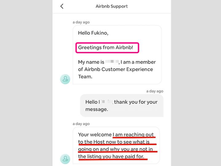 Airbnbサポートとのやりとり1
