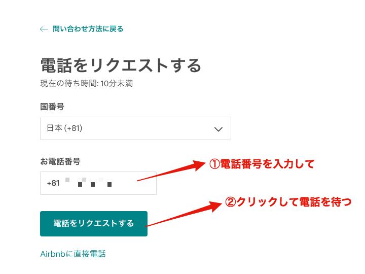 Airbnbサポートへ電話で問い合わせる方法