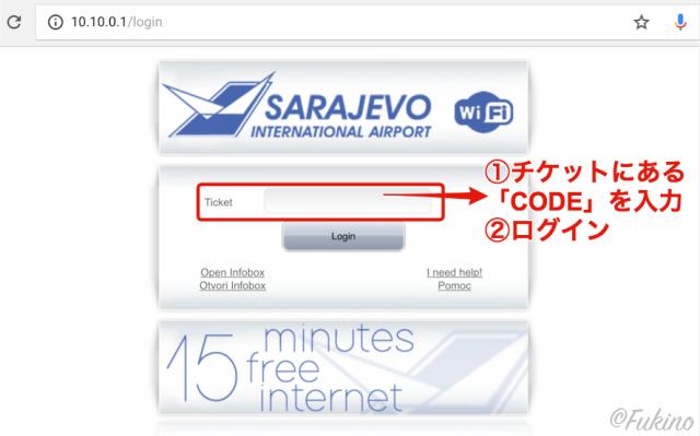 Wi-FiチケットのCODE入力画面