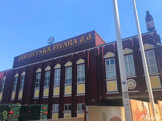サラエボ・ブリュワリー(Sarajevo Brewery:ボスニア語では「Sarajevska Pivara」